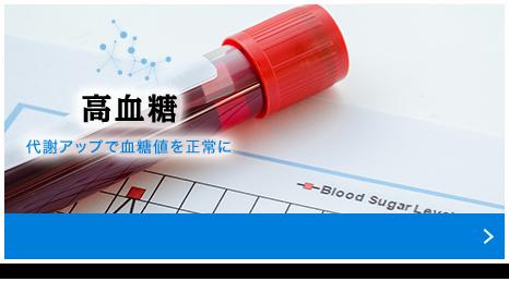 高血糖 代謝アップで血糖値を正常に