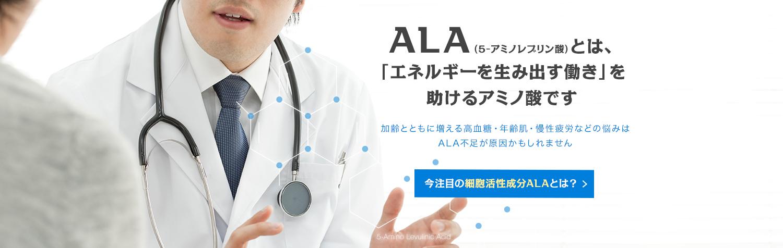 ALA(5-アミノブリン酸)とは、「エネルギーを生み出す働き」を助けるアミノ酸です 加齢とともに増える高血糖・年齢肌・慢性疲労などの悩みはALA不足が原因かもしれません 今注目の細胞活性成分ALAとは?