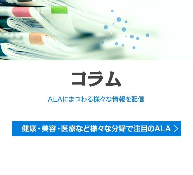 コラム ALAにまつわる様々な情報を配信 健康・美容・医療などの様々な分野で注目のALA