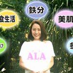 """BS-TBS 「健康!ALAかると」 ♯1「いま注目の""""ALA""""とは?」"""