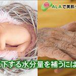 BS-TBS 「健康!ALAかると」 ♯5「若く見える人の秘密~ALAと美肌の関係~」