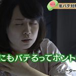 BS-TBS 「健康!ALAかると」 ♯6「冬でもバテるってホント?」